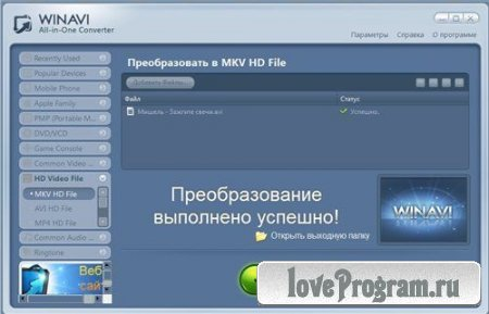 WinAVI All-In-One Converter 1.7.0.4702 Rus/Eng Portable