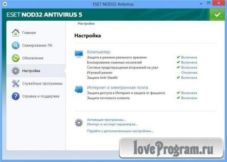 ESET NOD32 AntiVirus & Smart Security 5.2.9.12 DC 08.11.2012 (x86/x64)
