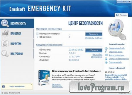 Emsisoft Emergency Kit 3.0.0.1 DC 19.11.2012