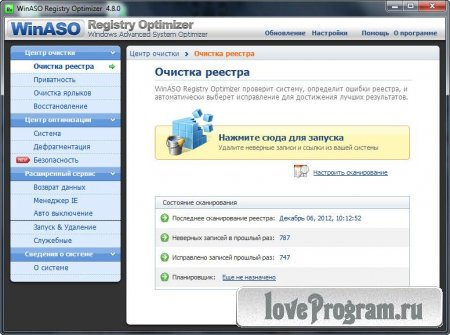 WinASO Registry Optimizer 4.8.0 Rus Portable