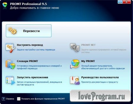 PROMT Professional 9.5 (9.0.514) Giant Final-Fixed (2013/Rus-Eng)