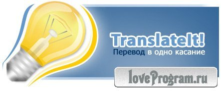 TranslateIt! 8.1 build 3 (MULTi/RUS)