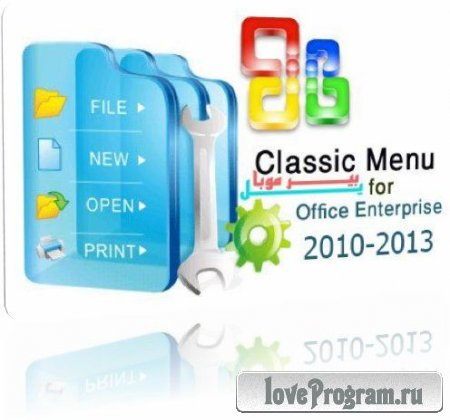 Classic Menu for Office Enterprise 2010 and 2013 5.85