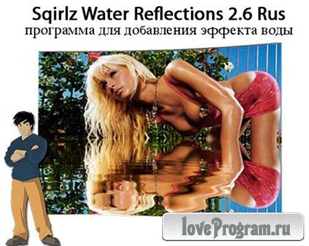 Программа sqirlz water reflections на русском языке
