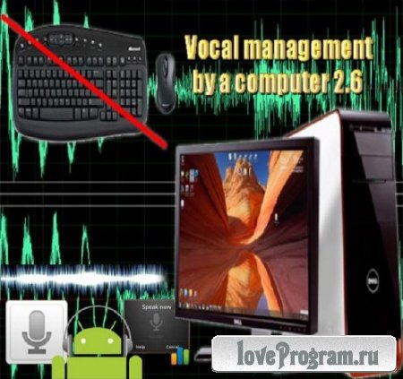 Vocal management by a computer 2.6