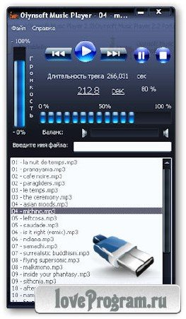 Oiynsoft Music Player 2.2 Rus Portable