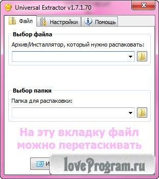 UNIVERSAL EXTRACTOR 1.7.1 RUS СКАЧАТЬ БЕСПЛАТНО