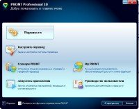 PROMT Professional 10 build 9.0.526 (RUS/ENG/2014)