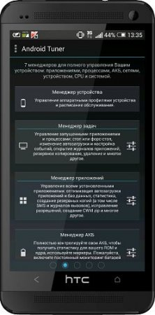 Android Tuner v1.0.0.1 Rus (Cracked)