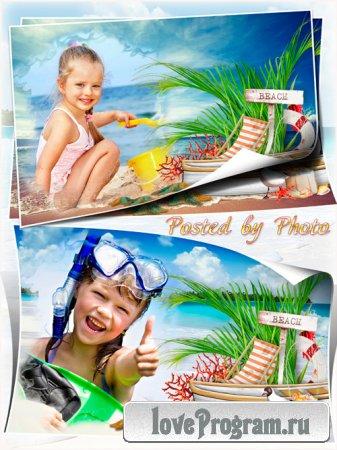 Морская рамка для фото — Наш пляж