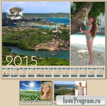 Календарь — Память на целый год
