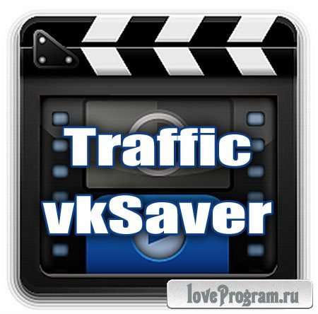 Traffic vkSaver 2.0 Rus + Portable
