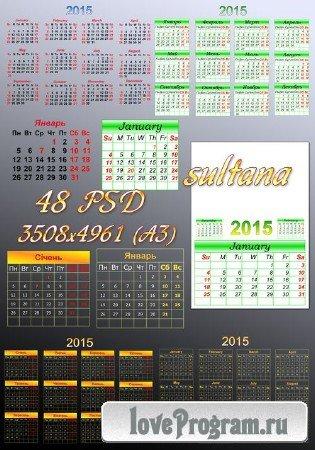 Календарные сетки на 2015 год для дизайнерских работ
