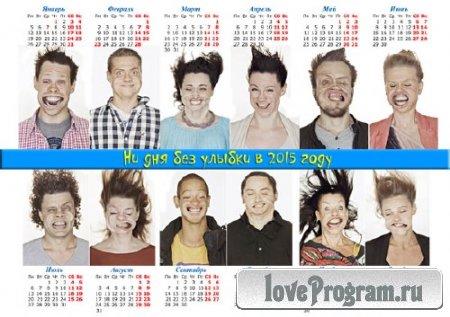 Календарь на 2015 год — Ни дня без улыбки