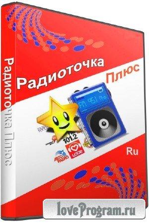 Радиоточка Плюс 8.0 Rus + Portable