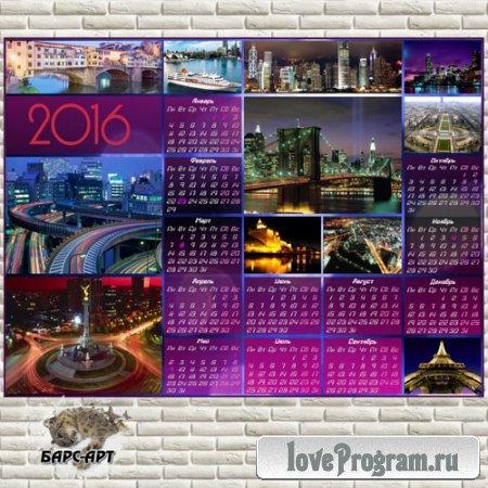 Календарь — Ночь в большом городе