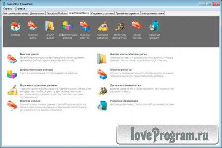 TweakNow PowerPack 4.3.5 — Оптимизации Операционной Системы
