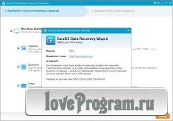 EaseUS Data Recovery Wizard 8.8.0 Professional | Unlimited + Rus