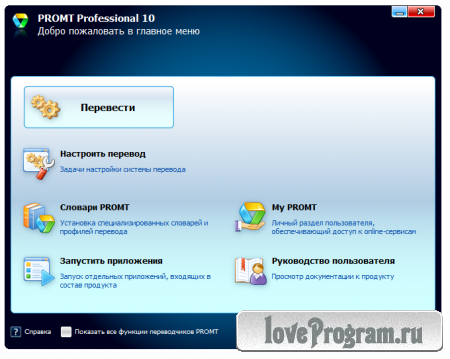 Promt Professional 10 Build 9.0.528 Portable + Словари