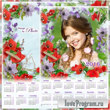 Календарь с рамкой для фото на 2016 год — Очаровательные маки