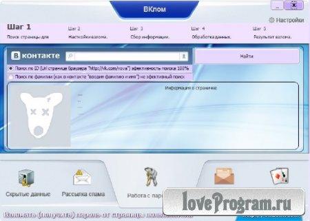 Взлов Вконтакте - Vklom 3.1