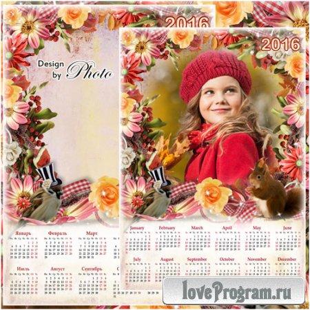 Календарь с рамкой для фото на 2016 год — Осенний листопад