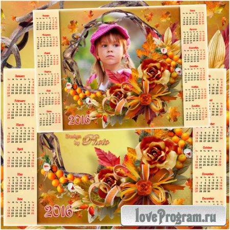 Календарь с рамкой для фото на 2016 год — Золотая осень