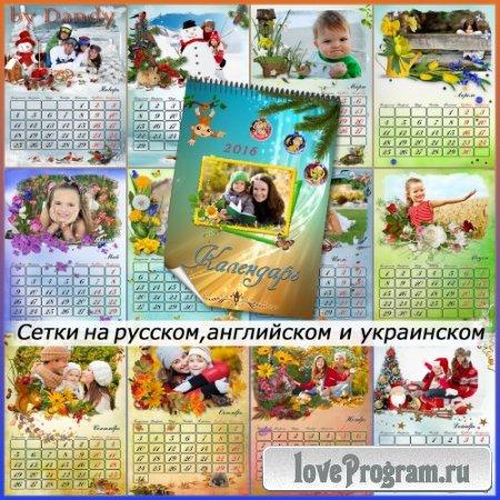 Перекидной настенный календарь на 2016 год — 12 месяцев для ваших фото