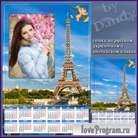 Календарь  на 2016 год — На фоне Эйфелевой башни