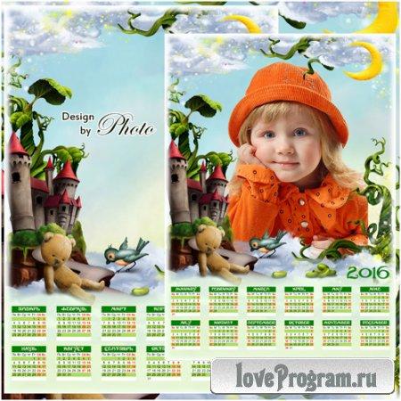 Детский календарь с рамкой для фото на 2016 год — Замок в облаках