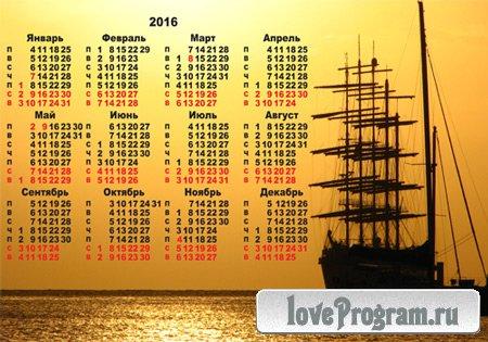 Календарь на 2016  год – Золотой закат