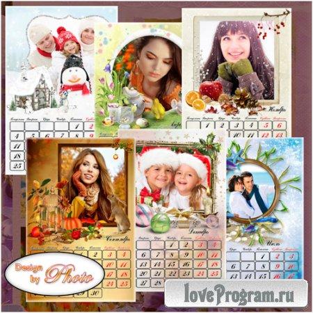Перекидной календарь с рамками для фото на 2016 год - Лето, осень, зима, весна