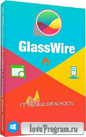 GlassWire Elite 2.0.115