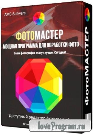 ФотоМАСТЕР 7.0 Portable by SamDel
