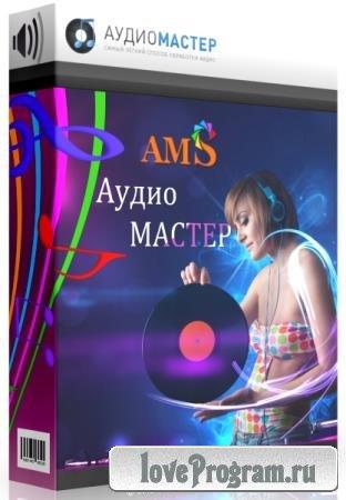 АудиоМАСТЕР 3.15 RePack & Portable by TryRooM