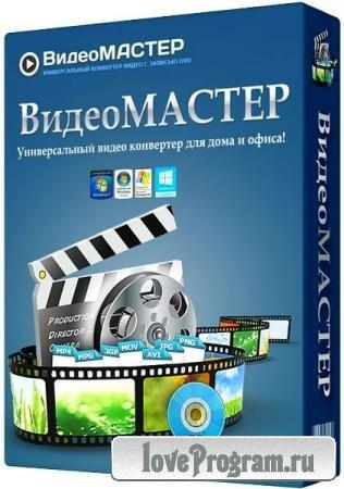 ВидеоМАСТЕР 12.6 Portable by SamDel