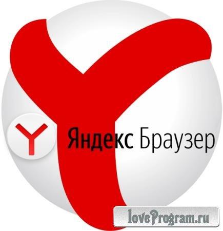 Яндекс Браузер / Yandex Browser 19.9.3.314 Stable