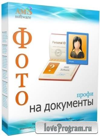 Фото на документы Профи 9.0 RePack & Portable by TryRooM