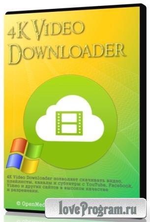 4K Video Downloader 4.12.0.3570 RePack & Portable by KpoJIuK