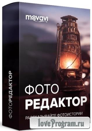Movavi Photo Editor 6.4.0
