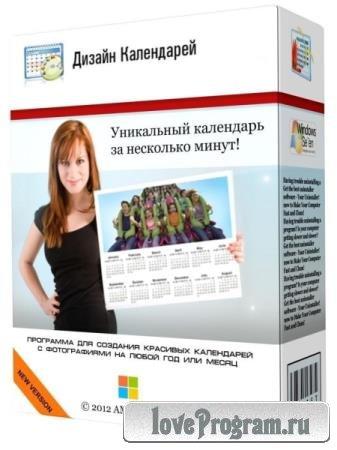 AMS Soft Дизайн Календарей 15.0 Portable by Alz50