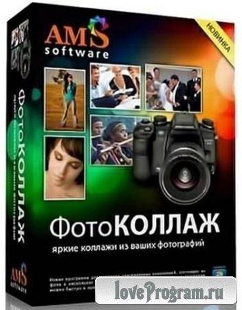 AMS Soft ФотоКОЛЛАЖ 9.15 + Portable