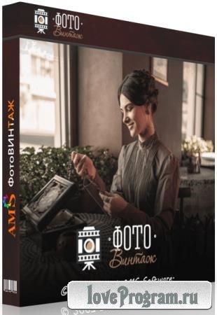 AMS Software ФотоВИНТАЖ 3.0 + Portable