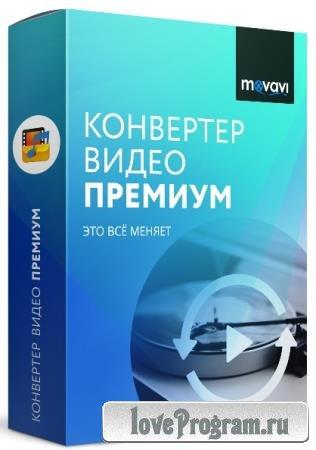 Movavi Video Converter 22.0.0 Premium + Portable