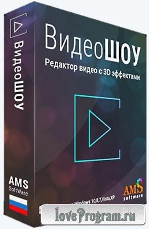AMS ВидеоШОУ 4.0 RePack & Portable by elchupakabra